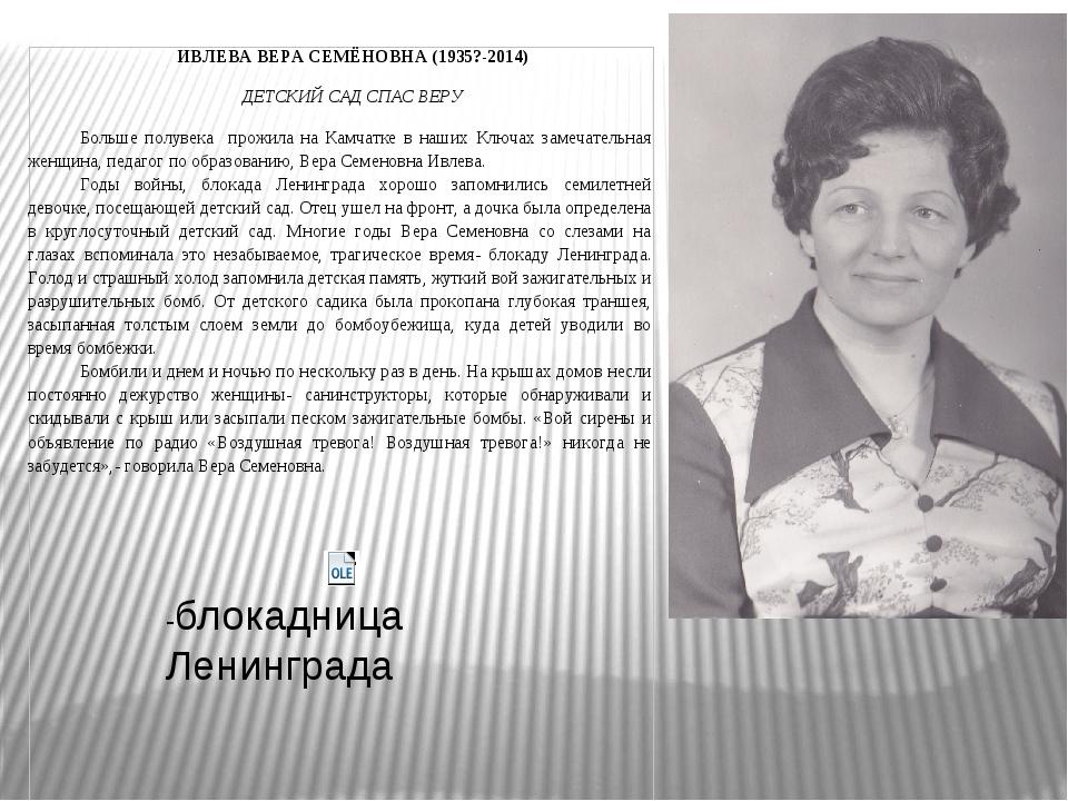 -блокадница Ленинграда