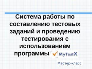Система работы по составлению тестовых заданий и проведению тестирования с и