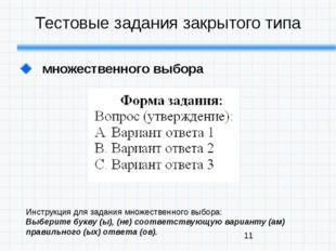 Тестовые задания закрытого типа множественного выбора Инструкция для задания