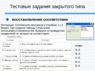 Тестовые задания закрытого типа восстановления соответствия Инструкция: Соот