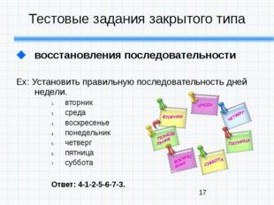 Тестовые задания закрытого типа восстановления последовательности Ex: Устано