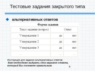 Тестовые задания закрытого типа альтернативных ответов Инструкция для задани