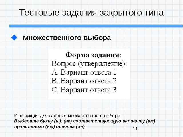 Тестовые задания закрытого типа множественного выбора Инструкция для задания...