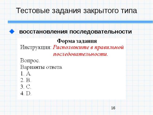 Тестовые задания закрытого типа восстановления последовательности