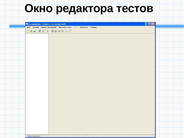 Окно редактора тестов