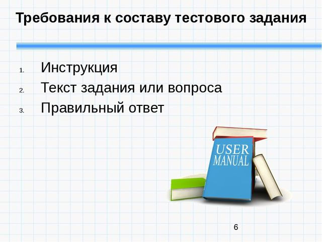 Требования к составу тестового задания Инструкция Текст задания или вопроса...