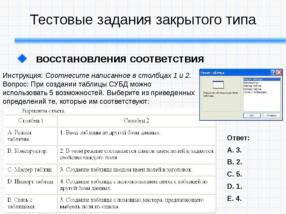 Тестовые задания закрытого типа восстановления соответствия Инструкция: Соот...