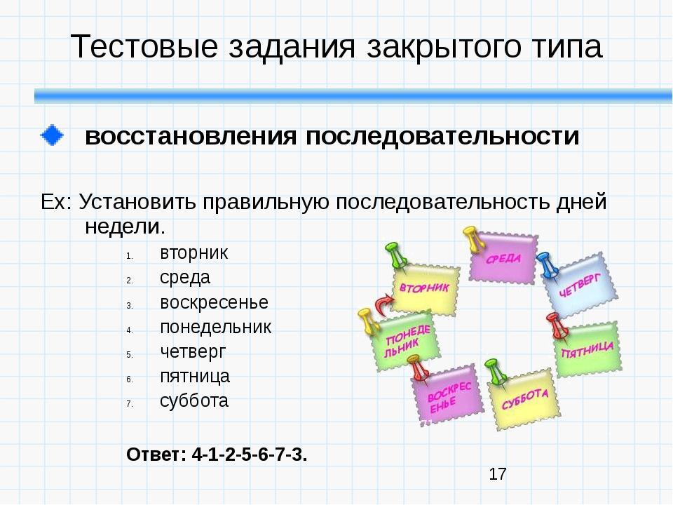 Тестовые задания закрытого типа восстановления последовательности Ex: Устано...