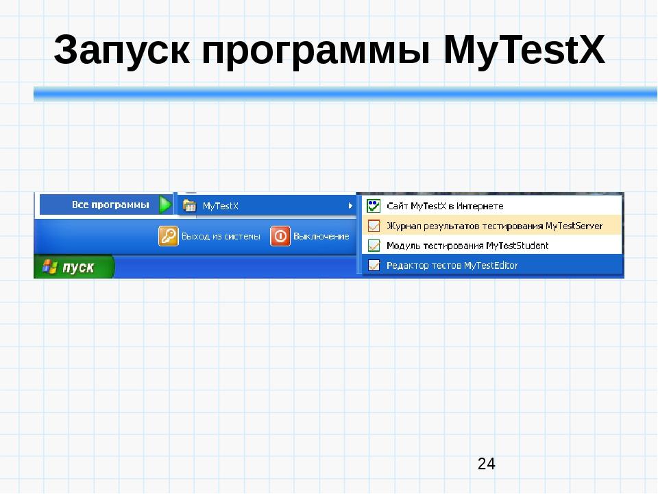 Запуск программы MyTestX