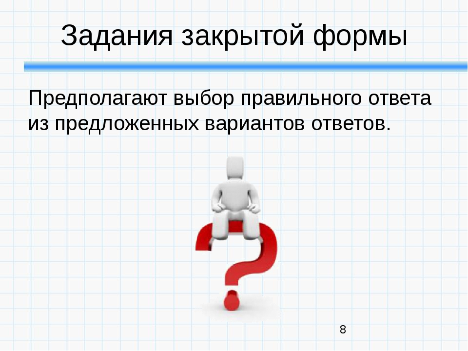 Задания закрытой формы Предполагают выбор правильного ответа из предложенных...