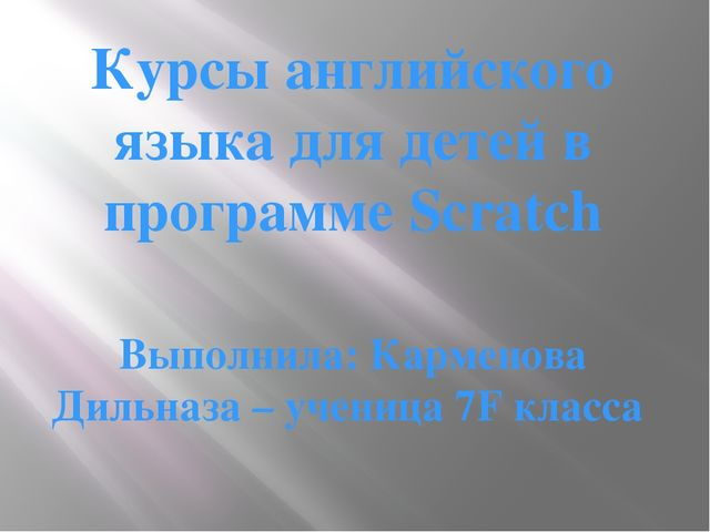 Курсы английского языка для детей в программе Scratch Выполнила: Карменова Ди...