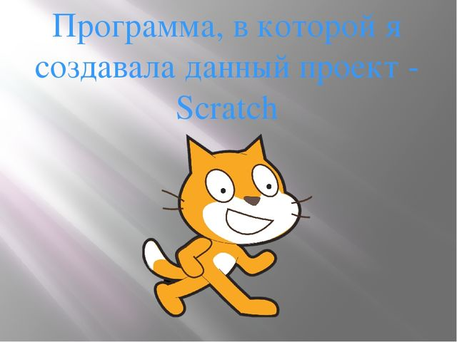 Программа, в которой я создавала данный проект - Scratch