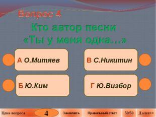 Г Ю.Визбор А О.Митяев Б Ю.Ким В С.Никитин 4