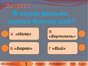 А «Игла» Б «Берег» Г «Вий» В «Вертикаль» 1