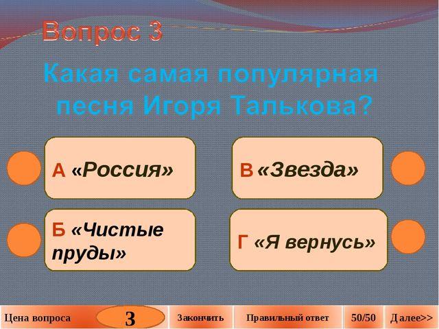 Б «Чистые пруды» В «Звезда» Г «Я вернусь» А «Россия» 3