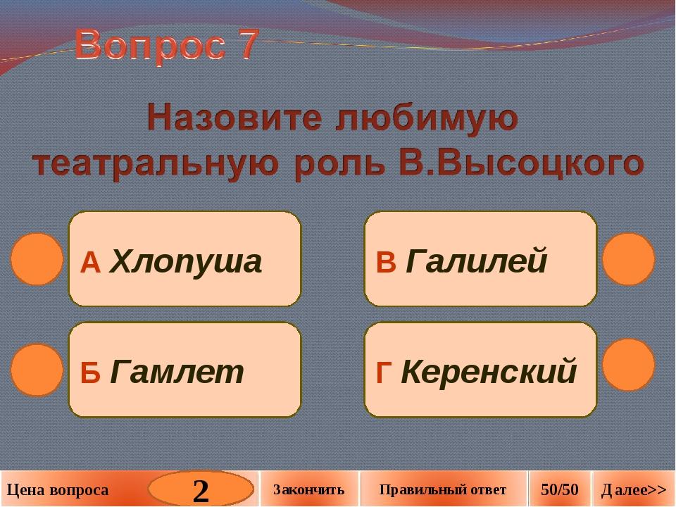 Б Гамлет А Хлопуша Г Керенский В Галилей 2