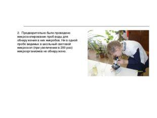 2. Предварительно было проведено микроскопирование проб воды для обнаружения