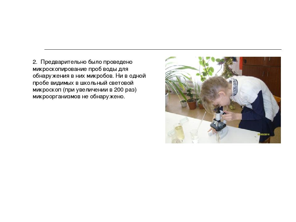 2. Предварительно было проведено микроскопирование проб воды для обнаружения...