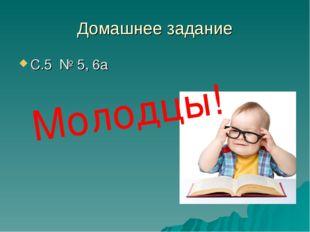 Домашнее задание С.5 № 5, 6а Молодцы!