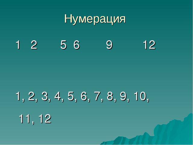 Нумерация 2 5 6 9 12 1, 2, 3, 4, 5, 6, 7, 8, 9, 10, 11, 12