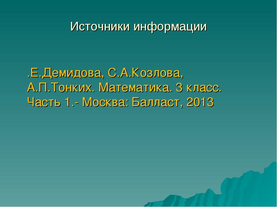 Источники информации Т.Е.Демидова, С.А.Козлова, А.П.Тонких. Математика. 3 кла...