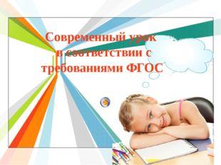 Современный урок в соответствии с требованиями ФГОС L/O/G/O www.themegallery.