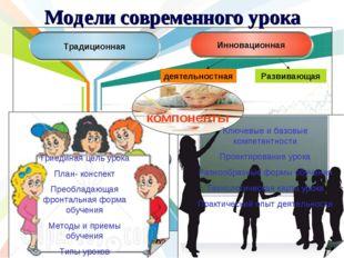 Модели современного урока Триединая цель урока План- конспект Преобладающая ф