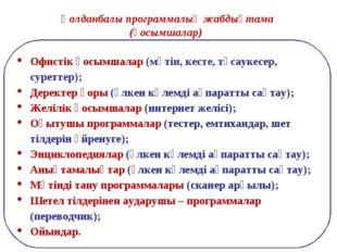 Офистік қосымшалар (мәтін, кесте, тұсаукесер, суреттер); Деректер қоры (үлкен