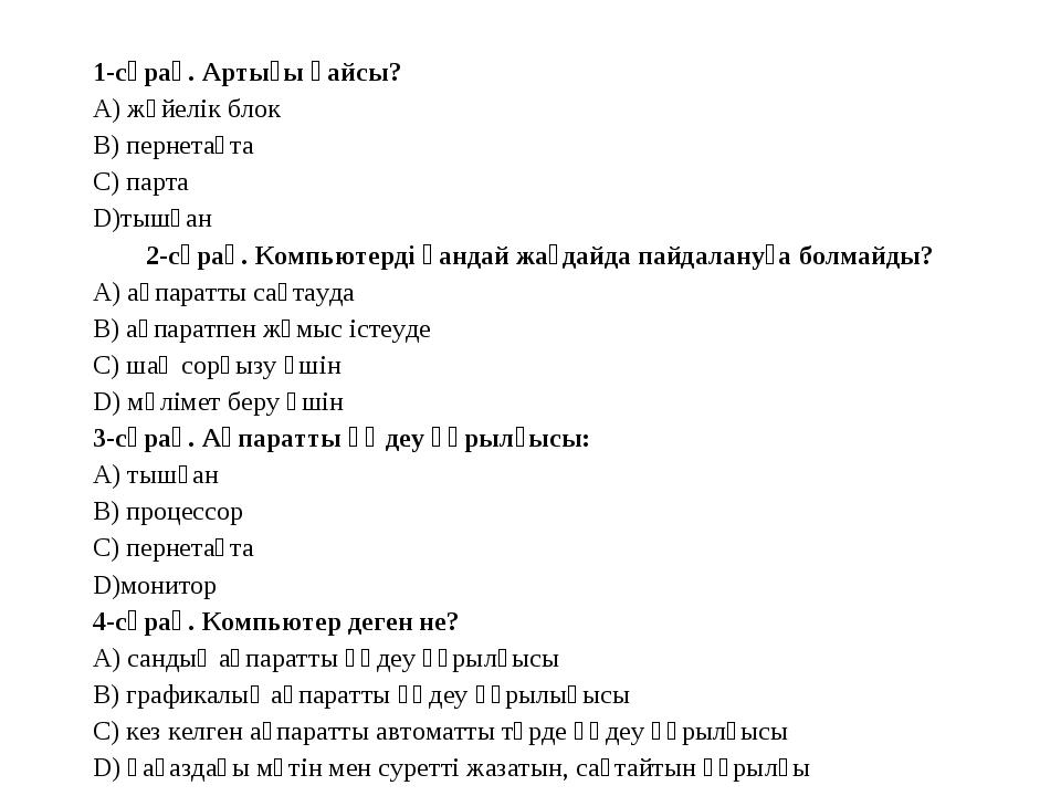 1-сұрақ. Артығы қайсы? А) жүйелік блок В) пернетақта С) парта D)тышқан 2-сұра...