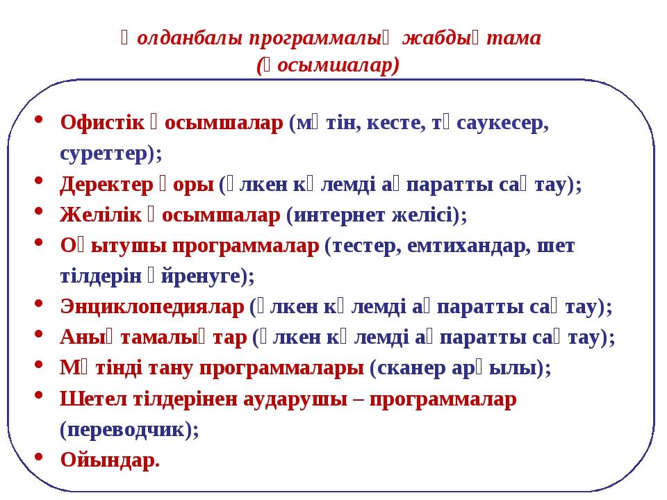Офистік қосымшалар (мәтін, кесте, тұсаукесер, суреттер); Деректер қоры (үлкен...