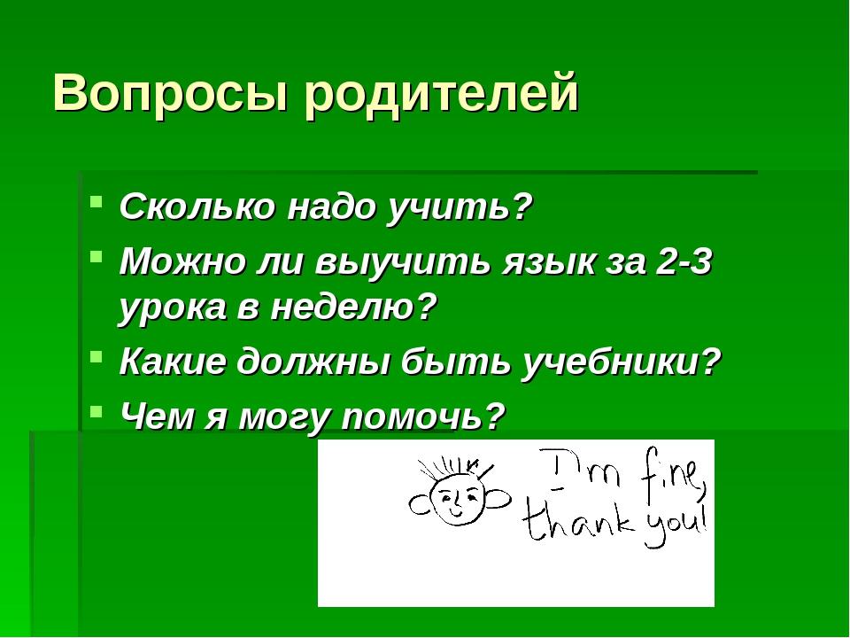 Вопросы родителей Сколько надо учить? Можно ли выучить язык за 2-3 урока в не...