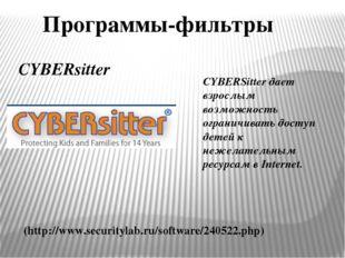 CYBERSitter дает взрослым возможность ограничивать доступ детей к нежелательн
