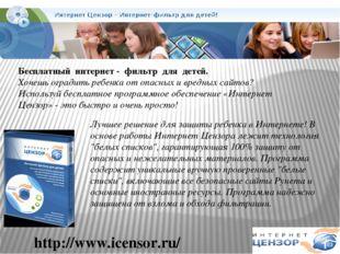 Бесплатный интернет - фильтр для детей. Хочешь оградить ребенка от опасных и