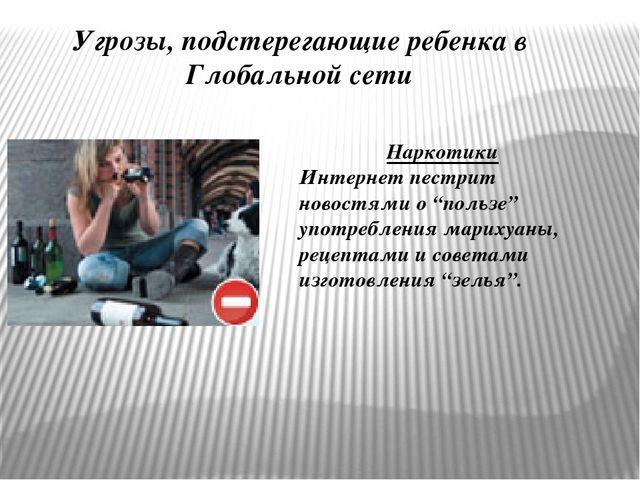 Угрозы, подстерегающие ребенка в Глобальной сети Наркотики Интернет пестрит н...
