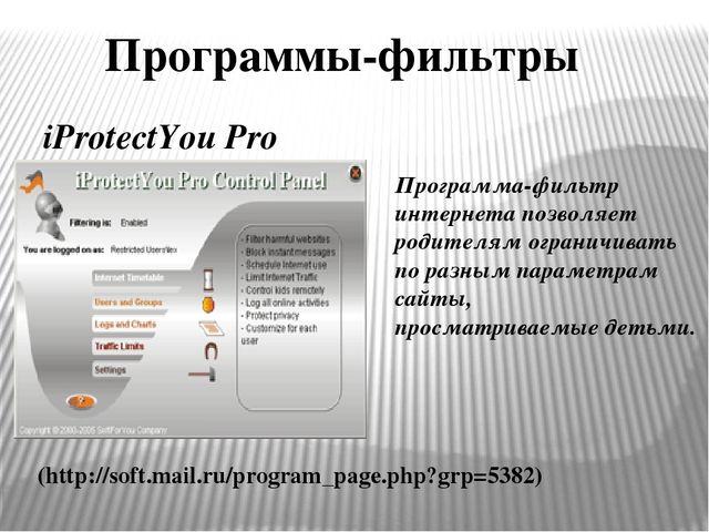 (http://soft.mail.ru/program_page.php?grp=5382) Программа-фильтр интернета по...