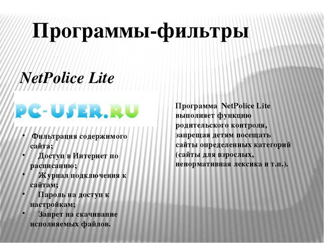NetPolice Lite Программа NetPolice Lite выполняет функцию родительского контр...