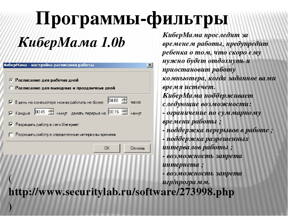 Программы-фильтры КиберМама проследит за временем работы, предупредит ребенка...