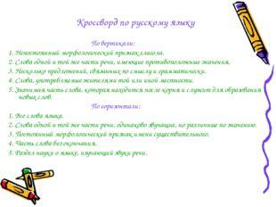 Кроссворд по русскому языку По вертикали: 1. Непостоянный морфологический