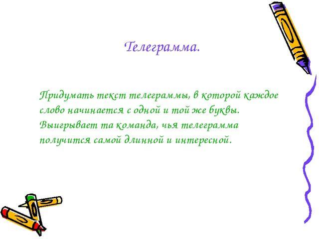 Телеграмма. Придумать текст телеграммы, в которой каждое слово начинается с...