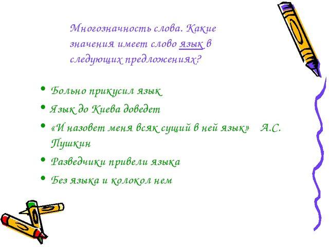 Больно прикусил язык Язык до Киева доведет «И назовет меня всяк сущий в ней я...