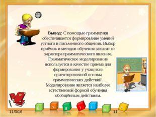 Вывод: С помощью грамматики обеспечивается формирование умений устного и пис
