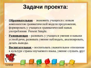 Задачи проекта: Образовательная - знакомить учащихся с новым компонентом грам