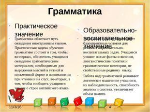 Грамматика Практическое значение Грамматика облегчает путь овладения иностран