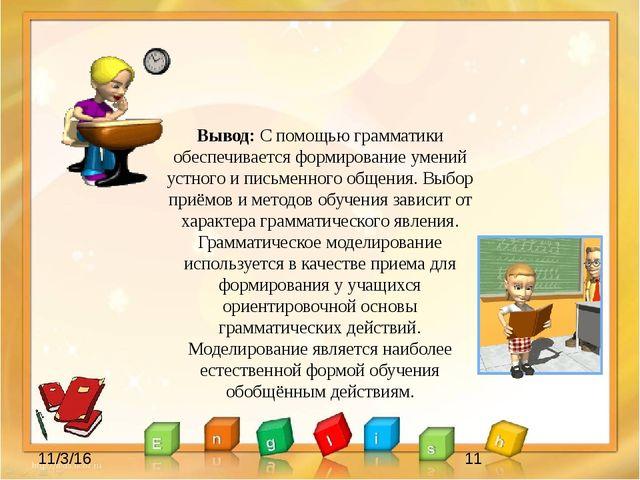 Вывод: С помощью грамматики обеспечивается формирование умений устного и пис...