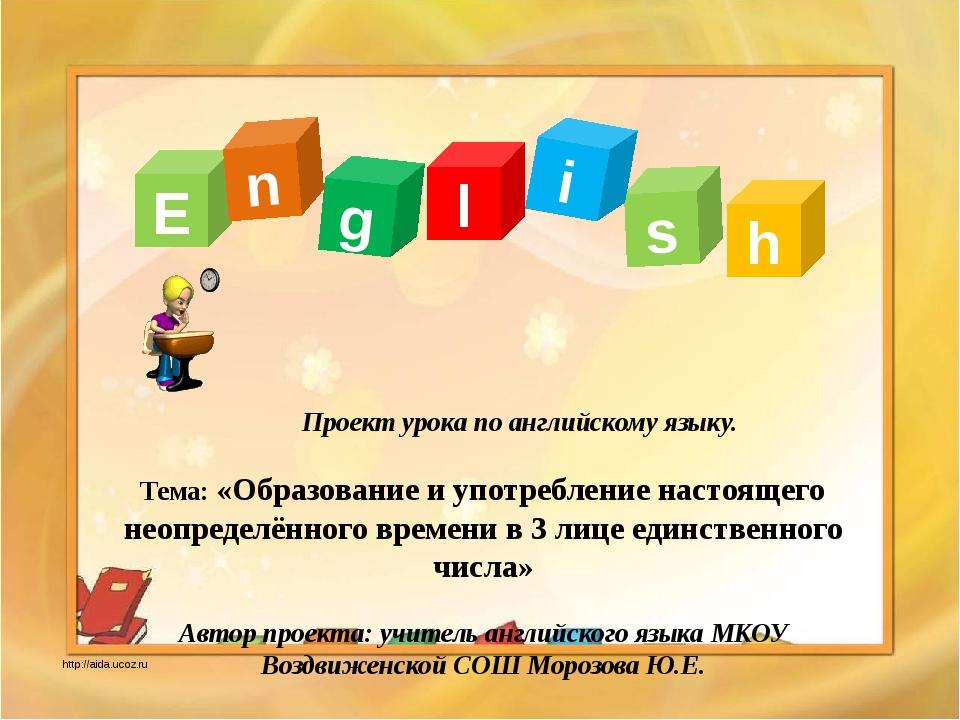 Проект урока по английскому языку. Тема: «Образование и употребление настоящ...