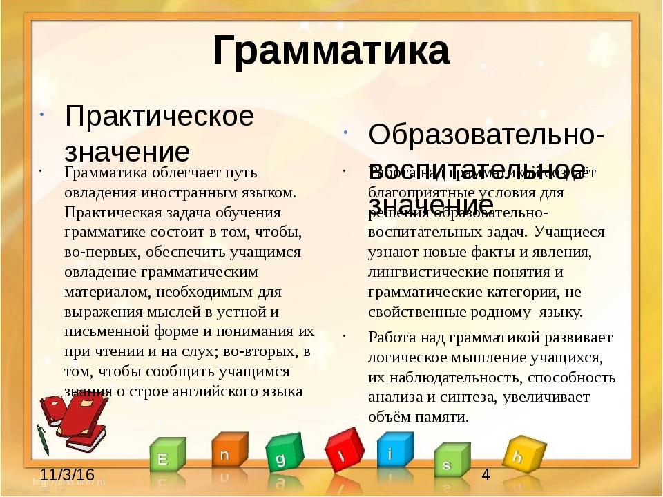 Грамматика Практическое значение Грамматика облегчает путь овладения иностран...
