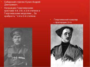 Сибирский стрелок Кузин Андрей Дмитриевич. Награжден Георгиевскими крестами 4