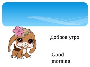 Доброе утро Good morning