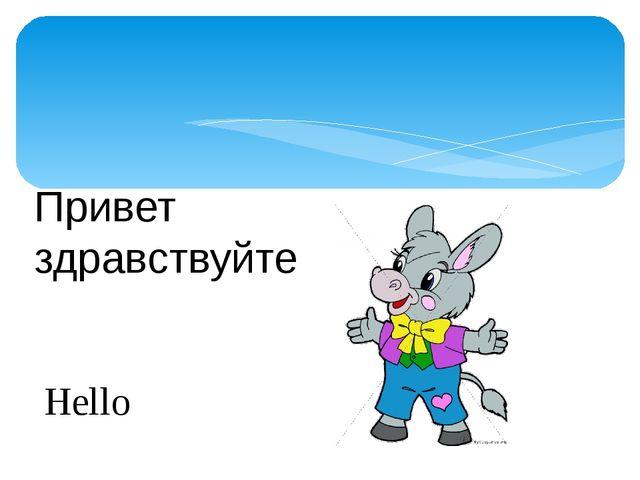 Привет здравствуйте Hello