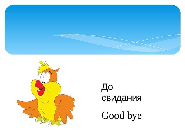До свидания Good bye